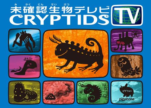 cryptidstv-49-1318267896-4742