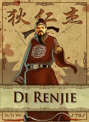 di-renjie-49-1330677577-5119