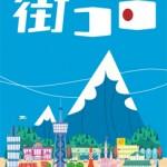 machi-koro-49-1382221171-6629