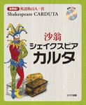 shakespeare-carduta-49-1319728279-4805