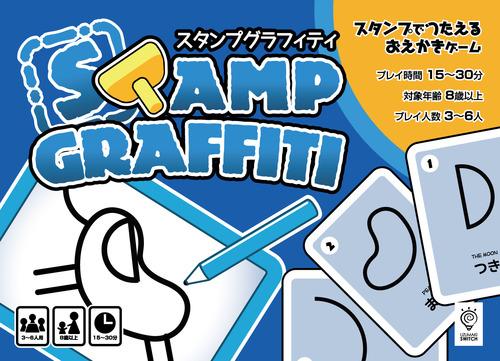 stamp-graffiti-3300-1396427998-7011