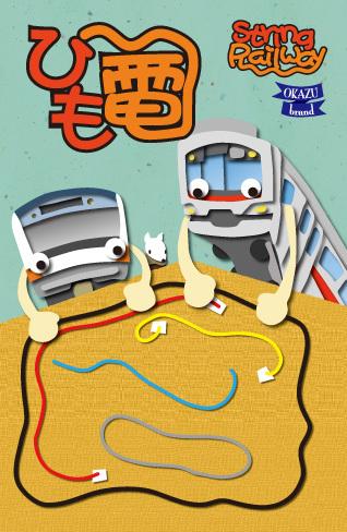 string-railway-49-1330411430-5105