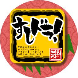 sushi-draft-49-1382319606-6635