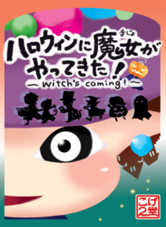 witchs-coming-49-1377992636-6417