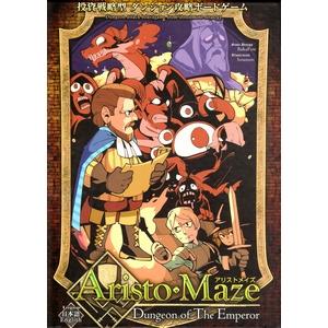 Aristo-Maze_img1
