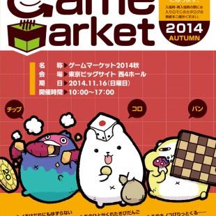 Le Game Market 2014 : un pas de plus vers la folie
