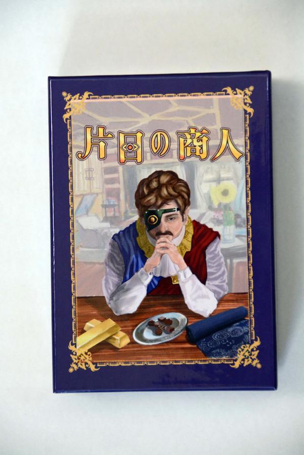 片目の商人, un jeu qui a l'air intéressant... mais pour lequel les règles sont trop floues.