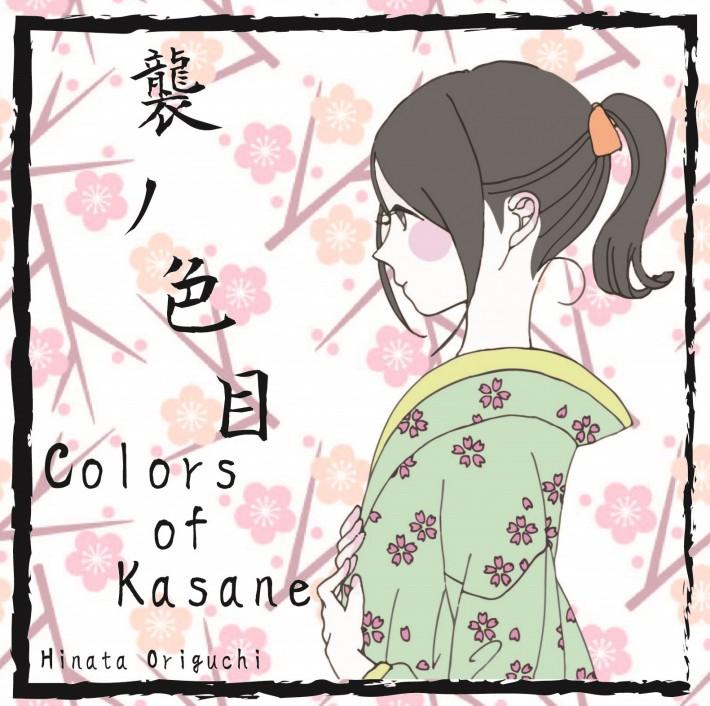 Couleurs de Kasane