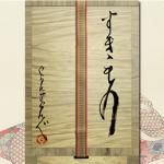 modele-sukimono--article