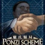 Ponzi Scheme box_md