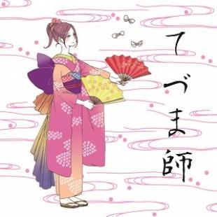 てづま師 (Tezuma Master)