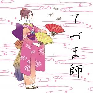 てづま師 (Tezuma Master) 008