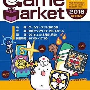 Ce qu'il fallait retenir du Game Market