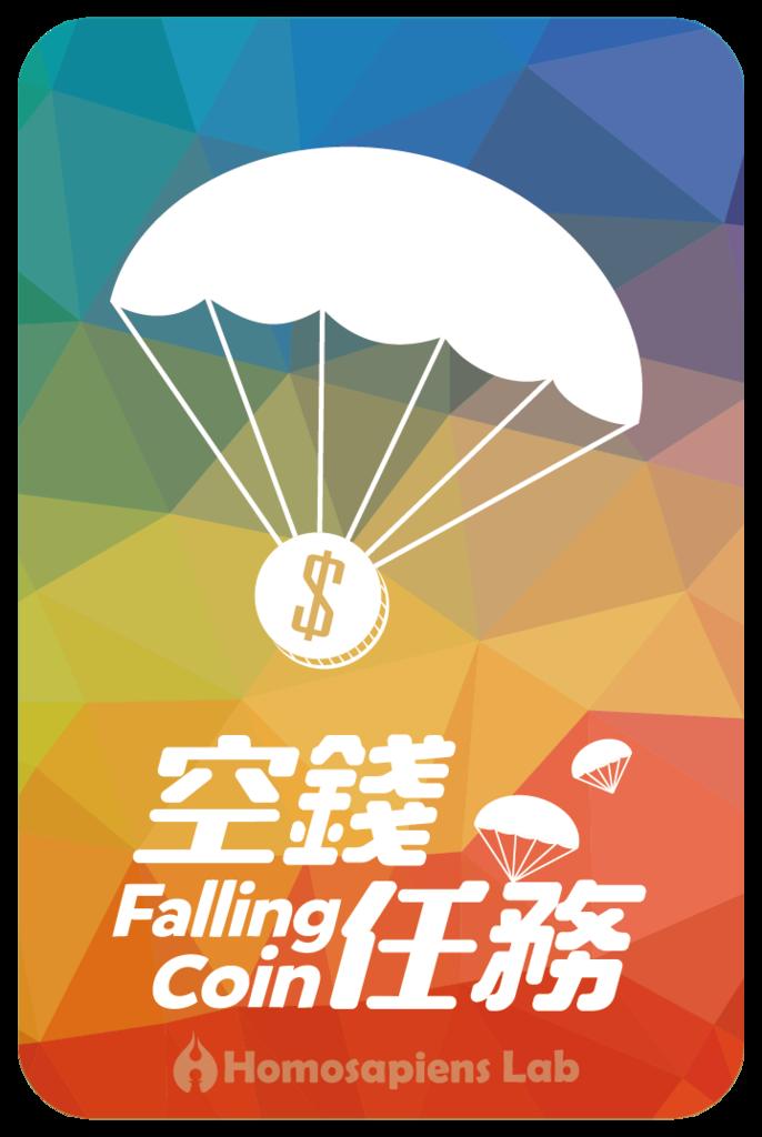 falling-coin-homosapiens-lab-couv-jeu-de-societe-ludovox
