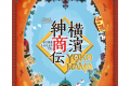 Yokohama, en français dans le texte