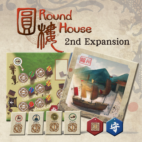 Round House 2nd Expansion Port City